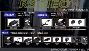 【台灣山葉】RS NEO選購配件優惠