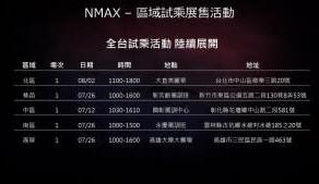 【台灣山葉】YAMAHA「NMAX」試乘體驗活動