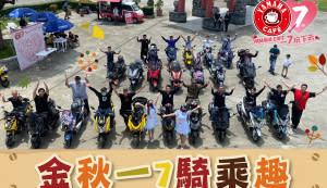 【台灣山葉】「Yamaha Cafe」金秋一7騎乘趣 !