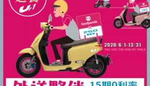 【PGO】最寵 foodpanda 外送夥伴