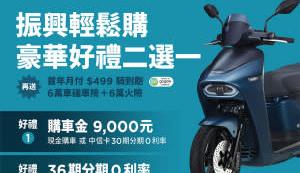 【台灣山葉】EC-05振興輕鬆購好禮二選一 再享$499騎到飽及雙重險
