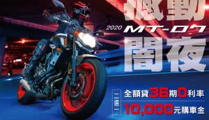 【台灣山葉】2020「MT-07」撼動闇夜,購車優惠方案二選一