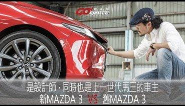 [職人駕到]以設計的語言對話-Mazda 3 X 趙玲設計_呂學宇(Kimi)總監