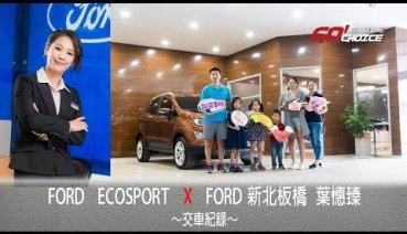 交車紀錄-FORD ECOSPORT_FORD銷售顧問_葉憓臻