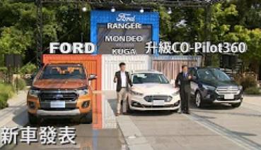 【內有影片】Ford Co-Pilot360全方位智駕領航科技加持新車上市