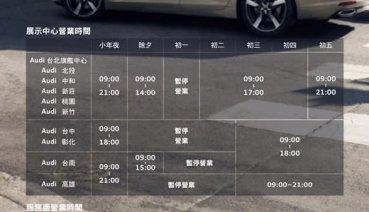 台灣奧迪服務據點農曆春節期間營業資訊