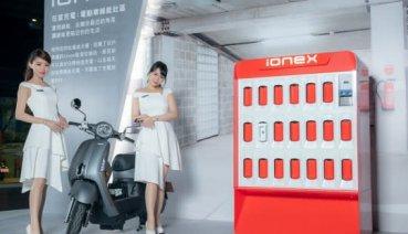 KYMCO Ionex車能網電動機車驚艷上市