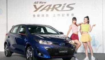 耳目一新 Yaris改款上市 全車系安全升級