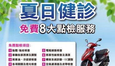 PGO機車夏日健診活動開始!