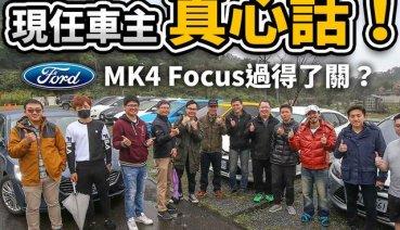 現任車主【真心話】!MK4 Focus過得了關? - 2GameSome