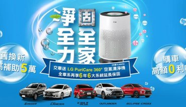 三菱本月續推購車送LG空氣清淨機、全車系再享6年6大系統延長保固!