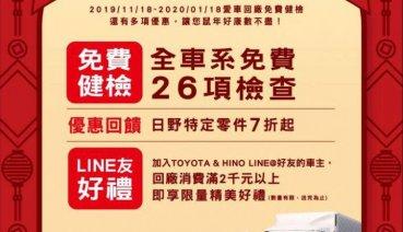 日野HINO商用車「歲末健檢一舉鼠得」回廠活動開跑