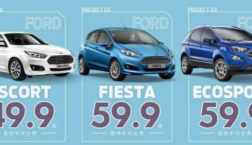 Ford九月小資99輕鬆入主方案優惠很給力