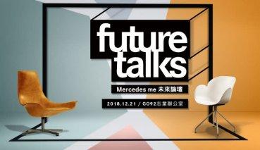 描繪未來生活藍圖!Mercedes me future talks未來論壇12月重磅登場