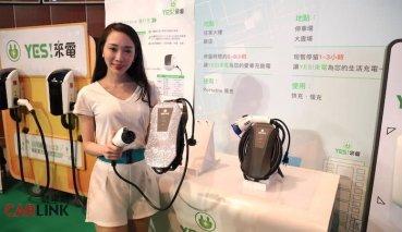 睿能有新對手了!裕電能源推「YES!來電」品牌提供充電一條龍服務
