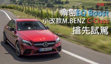 解密EQ Boost新動力!小改款M.Benz C-Class海外搶先試駕