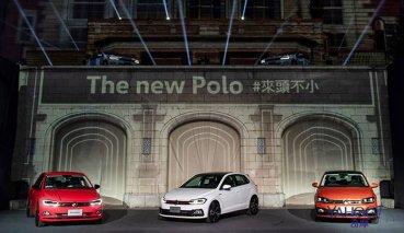 【新車圖輯】突襲發表GTI性能版!Volkswagen Polo全車系正式上市74.8萬起