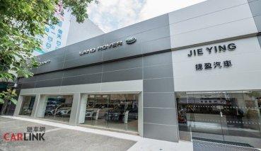 JAGUAR LAND ROVER拓展市場版圖!全新經銷商捷盈汽車展示中心開幕