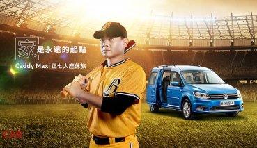 彭政閔擔任VW Caddy Maxi代言人,8月底前完成試駕送限量加油巾