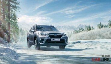 全新SUBARU Forester限時優惠95.8萬起,多元購車方案同步推出