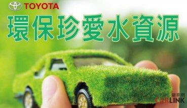 回廠「不洗車」送100點利high金!TOYOTA邀您一起節省水資源
