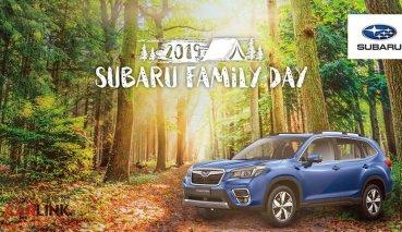 一起去露營!「2019 SUBARU家庭日」開始報名