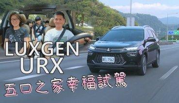 【內有影片】邢男出任務!LUXGEN URX 五口之家幸福試駕,5+2座實測真心話