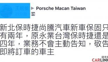 網友驚爆在新的保時捷經銷商買車保固只有兩年!真假?