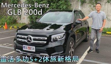 【試駕影片】Mercedes-Benz GLB 200 d 靈活多功5+2休旅新格局