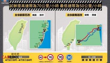 清明連假限定!蘇花改與南迴改部分路提升速限至70km/h