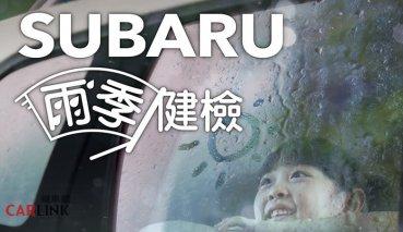 零件、精品都有優惠!SUBARU雨季健檢活動開跑