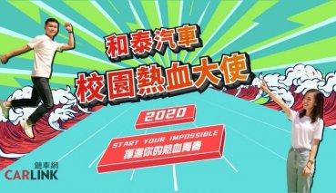 和泰汽車第一屆校園熱血大使計畫報名開跑