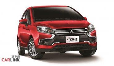 COLT PLUS 2020年式安全升級!本月入主中華三菱指定車型再送機票