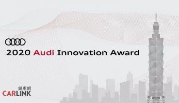 2020 Audi Innovation Award 線上決賽新創名單出爐