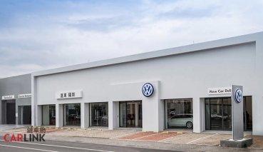 提升服務能量!Volkswagen宜蘭展示暨服務中心開幕