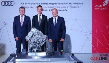 AUDI宣布在匈牙利電動馬達產線正式啟動