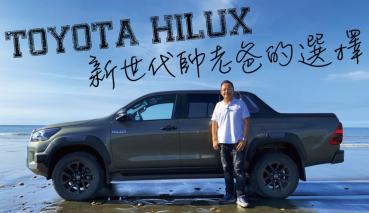 【試駕影片】新車試駕|TOYOTA HILUX 新世代帥老爸的選擇