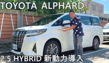 【試駕影片】 TOYOTA ALPHARD 2.5HYBRID 試駕直播