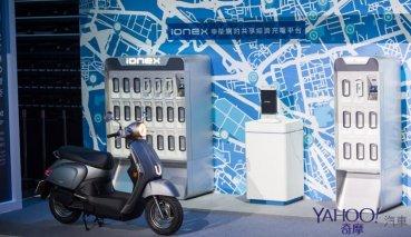 龍頭出招殺很大!KYMCO端出換電新解藥iONEX車能網及雙電動車型29800元起!