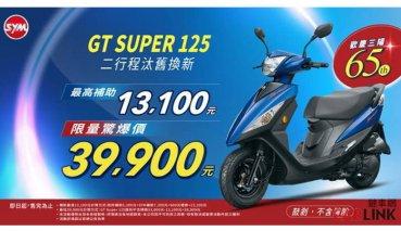 月底前汰舊換新!三陽GT SUPER 125不用4萬元騎回家