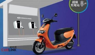 月租電費199起 中華 eMOVING iE125月付不用4,000元騎回家