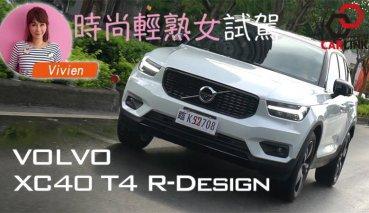 時尚輕熟女Vivien試駕.VOLVO XC40 T4 R-Design
