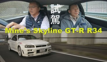 保羅沃克生前最愛的Mine's Skyline GT-R R34 邢男試駕影音