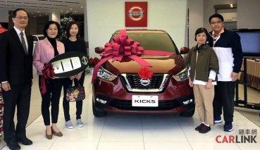 「#給世界一腳」! 大獎NISSAN KICKS新車幸運得主揭曉