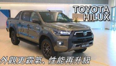 【內有影片】外觀更霸氣、性能再升級 2020 Toyota New Hilux預售價146萬元