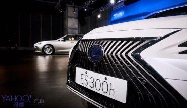 【新車圖輯】再掀油電動力新風暴!全新Lexus ES300h台灣發表189萬起!