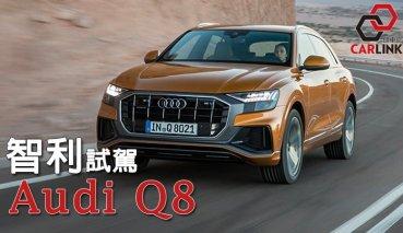 也許,這是運動休旅的新標竿。Audi Q8智利試駕