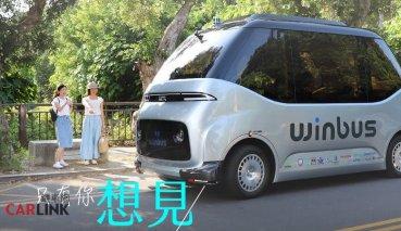 想見WinBus ! 車輛中心與勤崴國際邀您「相遇鹿港」