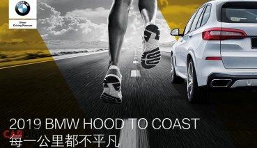 BMW支持「2019山海長征人車接力賽台灣賽」!7/10開放網路報名