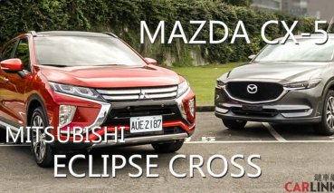 百萬級距日系進口SUV雙雄對決!MITSUBISHI ECLIPSE CROSS V.S. MAZDA CX-5